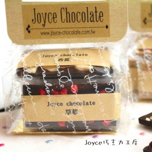 Joyce巧克力工房-手工巧克力專賣店 Joyce巧克力工房-手工巧克力專賣店,果乾&堅果系列小巧克力片 ( 10片裝 ),