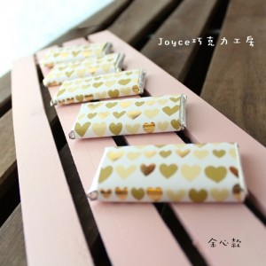 Joyce巧克力工房-手工巧克力專賣店 Joyce巧克力工房-手工巧克力專賣店,愛囍你小巧克力片 ( 10片 / 組 ),