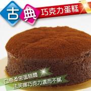 森之心 森之心,古典巧克力蛋糕  ( 6寸 ),