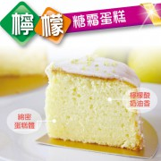 森之心 森之心,檸檬糖霜蛋糕 ( 6寸 ),