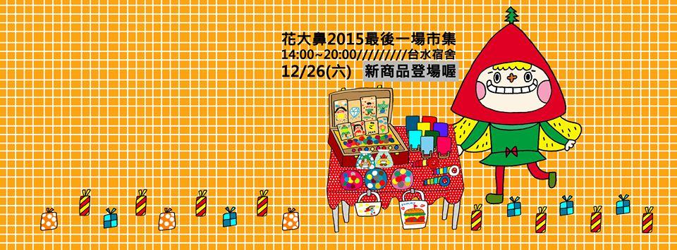 花大鼻小文青, DESSERT365, 找手工甜甜網, 漫漫手工客製化市集, PrinXure, 拍洗社, 插畫家, 插畫角色, PrinXure