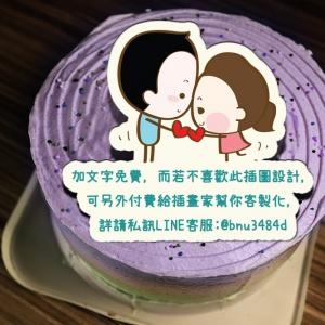 香游氏,謝謝你的真心( 圖案可以吃喔!) 手工冰淇淋彩虹水果蛋糕 (唯一可全台宅配冰淇淋蛋糕) ( 可勾不要冰淇淋, 也可勾要冰淇淋 ) [ designed by 香游氏 ],