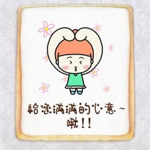 瓜瓜,禮物來囉!!  [ designed by 家常變fun ],