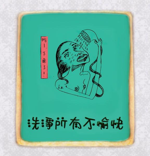 夢遺少女 夢遺少女,洗淨所有不愉快 [ designed by 夢遺少女 ],