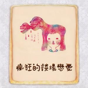 夢遺少女 夢遺少女,瘋狂的談場戀愛 [ designed by 夢遺少女 ],