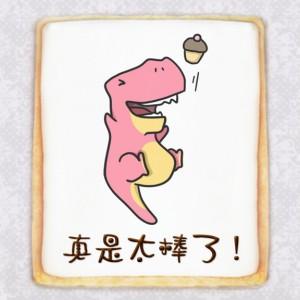 Leee Leee,生日快樂! [免運費 @ 4片餅乾以上, 不須相同圖案] [ designed by Leee ],