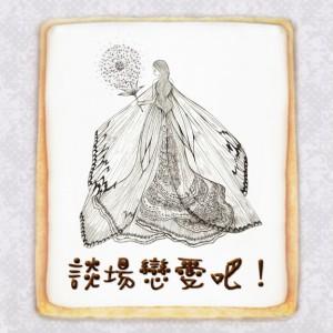 應果 應果,祝新婚快樂~ [ designed by 應果 ],