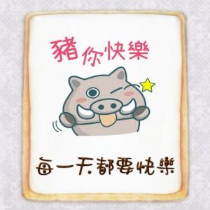 波卡多,祝你生日快樂 [ designed by 波卡多 ],