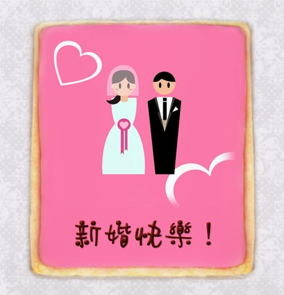 波卡多,新婚快樂! [ designed by 波卡多 ],
