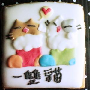 不屑貓 不屑貓,一雙貓  糖霜餅乾 & DIY 材料包[ designed by 不屑貓 ],