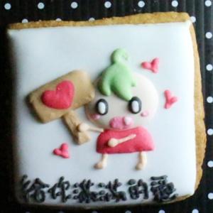 ?? ??,給你滿滿的愛 糖霜餅乾 & DIY 材料包[ designed by 茶里 ],