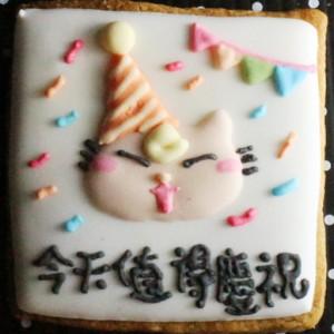 不屑貓 不屑貓,今天值得慶祝 糖霜餅乾 & DIY 材料包[ designed by 不屑貓 ],