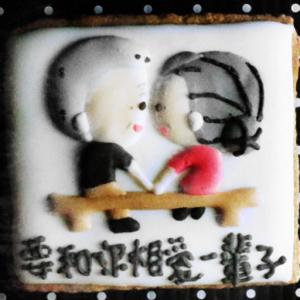 香游氏,要和你相愛一輩子 - 糖霜餅乾 & DIY 材料包[ designed by 香游氏 ],