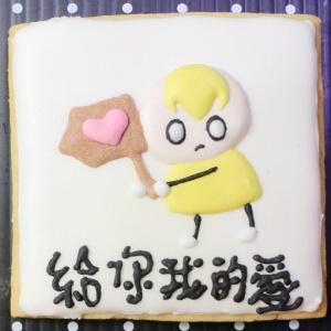 ?? ??,給你我的愛 糖霜餅乾 & DIY 材料包[ designed by 茶里 ],