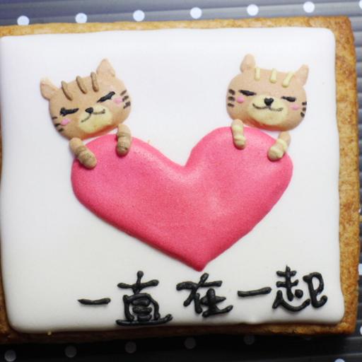 ORECAT我是貓,一直在一起 插畫糖霜餅乾 & DIY 材料包 ( 此為團購優惠商品, 不零售, 至少12片方便收涎, 收涎打洞請與客服聯絡 ) [ designed by ORECAT我是貓 ],
