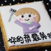 JuJu,妳的菜最美味 [   ] [ designed by JUJU ],