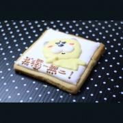 鬆獅仔 鬆獅仔,我獨一無二![ designed by 鬆獅仔 ],