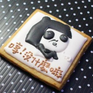 唉唷仙女 唉唷仙女,哼!沒什麼嘛 糖霜餅乾 & DIY 材料包 [ designed by 唉唷仙女 ],