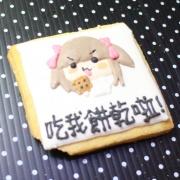 茶茶丸,吃我餅乾啦! [ designed by 茶茶丸 ],