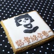 唉唷仙女 唉唷仙女,裝傻給你看~ 糖霜餅乾 & DIY 材料包 [ designed by 唉唷仙女 ],