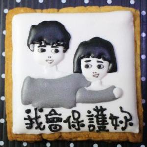 Zhuang Zhuang,永遠愛著你 糖霜餅乾 & DIY 材料包[ designed by Zhuang ],