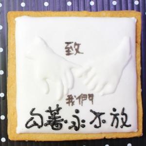 Zhuang Zhuang,永遠愛著你 插畫糖霜餅乾 & DIY 材料包 ( 此為團購優惠商品, 不零售, 至少12片方便收涎, 收涎打洞請與客服聯絡 )[ designed by Zhuang ],