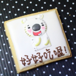 捲小熊 捲小熊,向你說聲謝謝 糖霜餅乾 & DIY 材料包[ designed by 捲小熊 ],