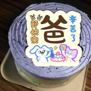 Sitara,爸爸節快樂!  ( 圖案可以吃喔!) 手工冰淇淋彩虹水果蛋糕 (唯一可全台宅配冰淇淋蛋糕) ( 可勾不要冰淇淋, 也可勾要冰淇淋 ) [ designed by Sitara ],