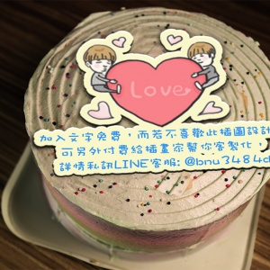 Chris,LOVE ( 圖案可以吃喔!) 手工冰淇淋蛋糕 (唯一可全台宅配冰淇淋蛋糕) ( 可勾不要冰淇淋, 也可勾要冰淇淋 ) [ designed by 晨起畫 ],