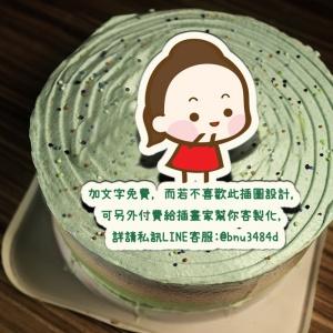 香游氏,大開心( 圖案可以吃喔!) 手工冰淇淋千層蛋糕 (唯一可全台宅配冰淇淋千層蛋糕) ( 可勾不要冰淇淋, 也可勾要冰淇淋 ) [ designed by 香游氏 ],