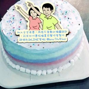 小學課本 小學課本,( 圖案可以吃喔!) 冰淇淋彩虹水果蛋糕[ designed by 小學課本 ],