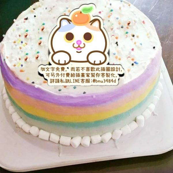 Sitara,花喵宅桔便,請您簽收 ~~( 圖案可以吃喔!)手工冰淇淋彩虹水果蛋糕 (唯一可全台宅配冰淇淋蛋糕) ( 可勾不要冰淇淋, 也可勾要冰淇淋 )[ designed by Sitara ],