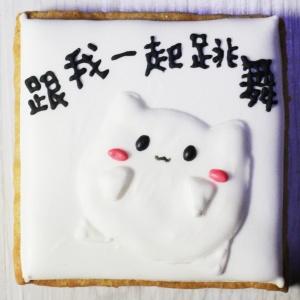 Tata 啾戀喵,跟我一起跳舞  糖霜餅乾 & DIY 材料包 [ designed by Tata 啾戀貓 ],