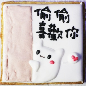 she951951,偷偷喜歡你   糖霜餅乾 & DIY 材料包 [ designed by Tata 啾戀喵 ],