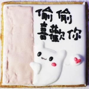 Tata 啾戀喵,偷偷喜歡你   糖霜餅乾 & DIY 材料包 [ designed by Tata 啾戀喵 ],
