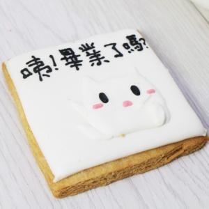 Tata 啾戀喵,咦?畢業了嗎?!   糖霜餅乾 & DIY 材料包 [ designed by Tata 啾戀貓 ],