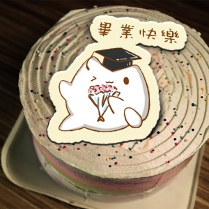 Tata 啾戀喵,畢業快樂~~( 圖案可以吃喔!)手工冰淇淋蛋糕 (唯一可全台宅配冰淇淋蛋糕) ( 可勾不要冰淇淋, 也可勾要冰淇淋 )  [ designed by Tata啾戀喵 ],