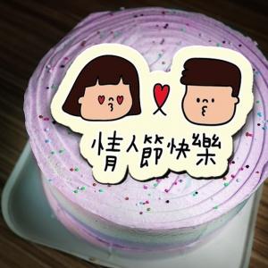 腳ㄚㄚ 腳ㄚㄚ,情人節快樂 ( 圖案可以吃喔!)韓國熱銷冰淇淋彩繪蛋糕 [ designed by 腳ㄚㄚ],