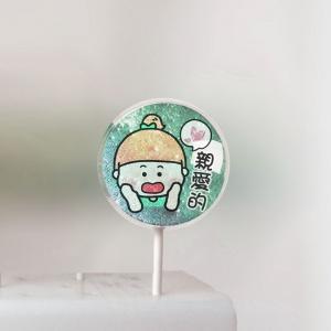 瓜瓜,初戀~~ 美國熱銷星空棒棒糖 [ designed by 家常變Fun!],