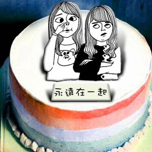 Zhuang Zhuang,生日快樂~~( 圖案可以吃喔!)冰淇淋彩虹水果蛋糕 [ designed by Zhuang ],