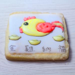 草莓,金雞納福 糖霜餅乾 & DIY 材料包[ designed by 草莓幸福畫小館 ],