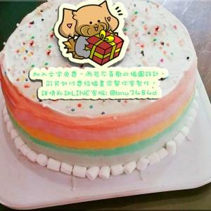 jyeness,( 圖案可以吃喔!)冰淇淋彩虹水果蛋糕 [ designed by 加倍,加倍頡!],