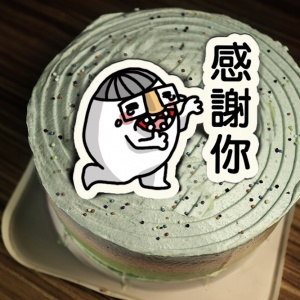 六指淵 六指淵,感謝你! ( 圖案可以吃喔!) 手工冰淇淋千層蛋糕 (唯一可全台宅配冰淇淋千層蛋糕) ( 可勾不要冰淇淋, 也可勾要冰淇淋 ) [ designed by 六指淵 ],