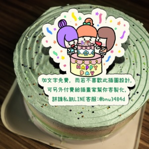 瓜瓜,happy day~~ ( 圖案可以吃喔!)手工冰淇淋彩虹水果蛋糕 (唯一可全台宅配冰淇淋蛋糕) ( 可勾不要冰淇淋, 也可勾要冰淇淋 ) [ designed by 家常變Fun],