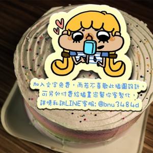 芭娜娜 芭娜娜,吃西瓜~~( 圖案可以吃喔!)手工Semifreddo義大利彩虹水果蛋糕 (唯一可全台宅配冰淇淋蛋糕) ( 可勾不要冰淇淋, 也可勾要冰淇淋 ) [ designed by 芭娜娜],
