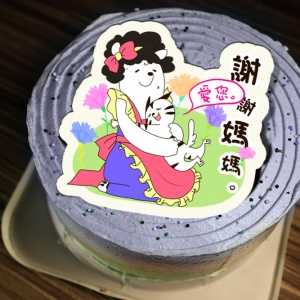 貝夏到了 貝夏到了,謝謝最愛的媽媽! ( 圖案可以吃喔!) 手工冰淇淋彩虹水果蛋糕 (唯一可全台宅配冰淇淋蛋糕) ( 可勾不要冰淇淋, 也可勾要冰淇淋 ) [ designed by 貝夏到了],