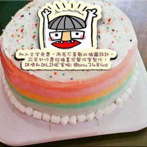 六指淵 六指淵,生日快樂! ( 圖案可以吃喔!) 冰淇淋彩虹水果蛋糕 [ designed by 六指淵 ],