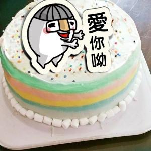 六指淵 六指淵,愛你呦! ( 圖案可以吃喔!) 冰淇淋彩虹水果蛋糕 [ designed by 六指淵 ],