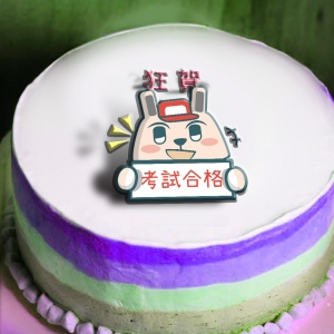 波卡多,考試必勝 因為你就是考試KING!   ( 圖案可以吃喔!) 冰淇淋彩虹水果蛋糕 [ designed by 波卡多],