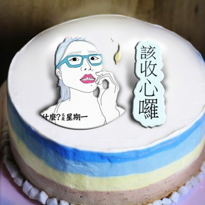 Amour Amour,人生不吃怎麼可以? ( 圖案可以吃喔!) 冰淇淋彩虹水果蛋糕 [ designed byAmour],
